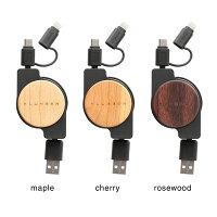 【+LUMBERブランド】microUSB・Lightning両対応、巻き取り式の木製USBケーブル「CHARGE&SYNCRETRACTABLECABLE」