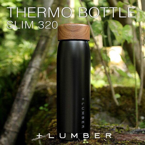 ステンレス素材に銘木の美しさをプラスしたスリムなサーモボトル・水筒