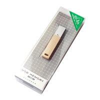 【名入れ可能】銘木の美しさをプラスした木製USBフラッシュメモリー