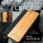 ■【X Performance】手帳型木製カバー「Xperia X Performance FLIPCASE」