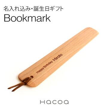 ■【名入れ・ラッピング対応】【誕生日ギフト】木製しおり・ブックマーク(Bookmark)