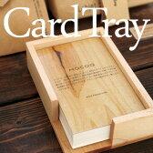 ■カードトレイ「Card Tray」