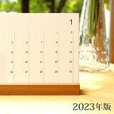 ■デスクにシンプルで溫かみのあるカレンダーを「2015年版 Desk Calendar」【楽ギフ名入れ】【楽ギフ包裝選択】/北歐風デザイン