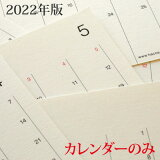 ■「2019年版 Desk Calendar」カレンダーのみ(木部無し)