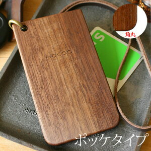 無垢材の木製でできたシンプルでスリムなデザインのパスケース・カードケース・定期入れ■木で...