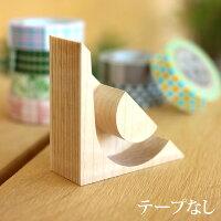 おしゃれなデザインで切る木でできたマスキングテープカッター「kide-kiruMT」デザイン雑貨