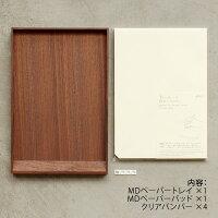 ミドリMDペーパー専用木製メモトレイ【A5】
