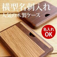女性にも人気の木製名刺入れ・カードケース