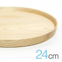 高橋工芸紙のように薄い、軽くて使いやすい木の器「kamiプレート24cm」