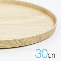 高橋工芸紙のように薄い、軽くて使いやすい木の器「kamiプレート30cm」