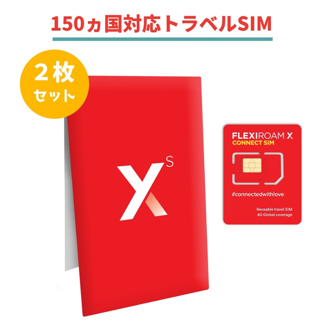 世界150ヵ国対応 プリペイド SIMカード 2枚セット 繰り返し使える 100MBつき 早割で 1GB 460円〜 4G/3G アメリカ ヨーロッパ 台湾 中国 香港 ハワイ タイ 日本 FLEXIROAM XS