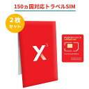 世界150ヵ国対応 プリペイド SIMカード 2枚セット 繰り返し使える 100MBつき 早割で 1 ...