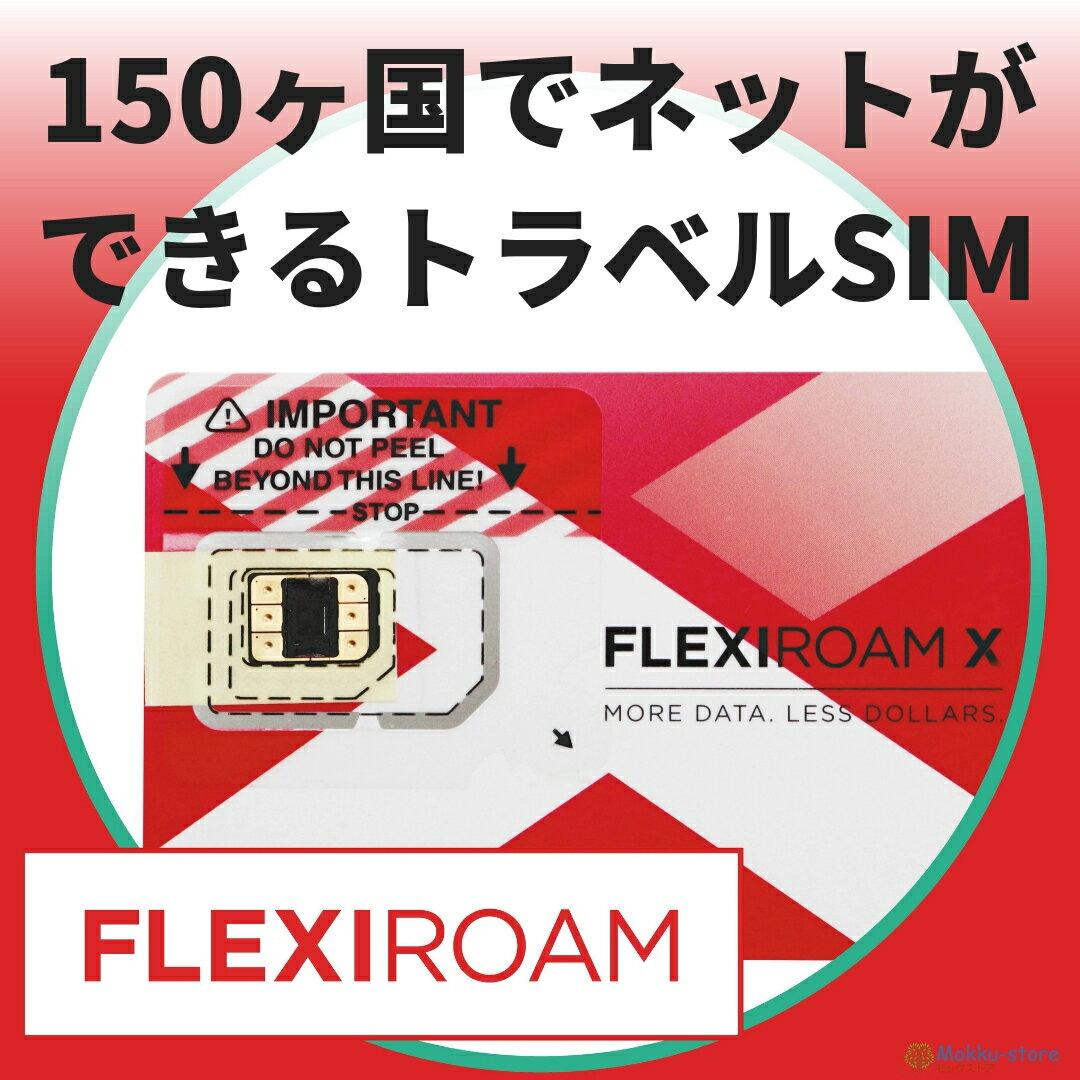 海外 プリペイドSIM カード 格安 旅行 ビジネス 1Gで420円〜 100MBつき 3G/4G 何度でもデータチャージOK 世界150ヵ国対応 貼るSIM Flexiroam フレキシローム 日本でも使える