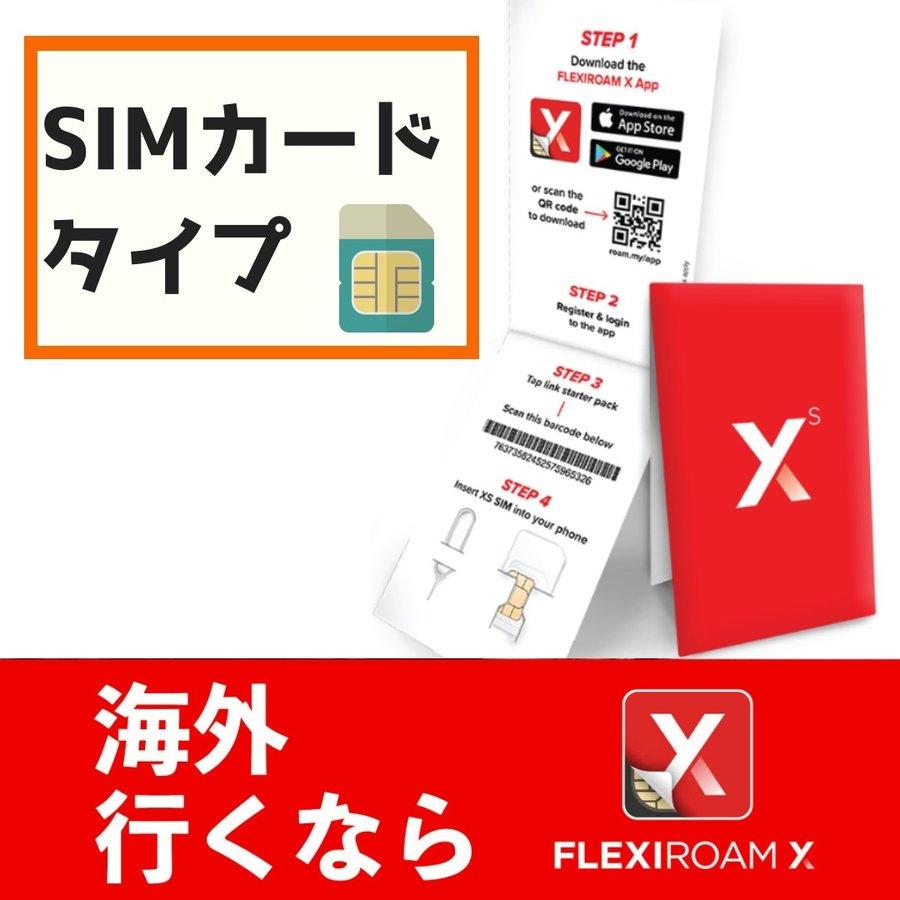 世界150ヵ国対応 プリペイド SIMカード 繰り返し使える 100MBつき 1Gで420円から 4G/3G アメリカ ヨーロッパ 台湾 中国 韓国 ハワイ タイ 日本 FLEXIROAM XS
