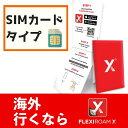海外 プリペイドSIM カードタイプ 100MBつき 格安 1Gで420円〜 4G/3G 世界140ヵ国対応 デュアルSIMにおすすめ 何度でもデータチャージOK 旅行 ビジネス FLEXIROAM XS 日本でも使える・・・