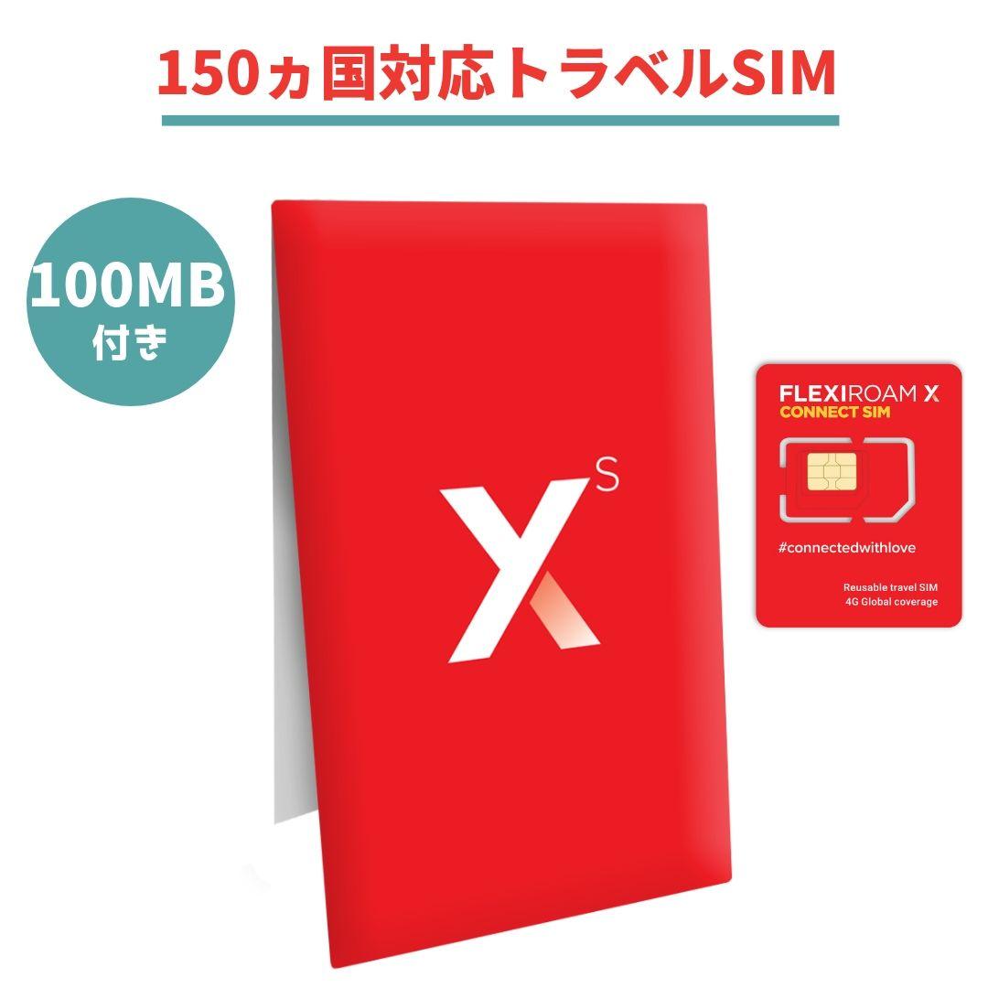世界150ヵ国対応 プリペイド SIMカード 繰り返し使える 100MBつき 1GB200円から 4G/3G アメリカ ヨーロッパ 台湾 中国 韓国 ハワイ タイ 日本 FLEXIROAM XS
