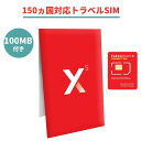 世界150ヵ国対応 プリペイド SIMカード 繰り返し使える 100MBつき 早割で 1GB 460円〜 4G/3G アメリカ ヨーロッパ 台湾 中国 香港 ハワイ タイ 日本 FLEXIROAM XS
