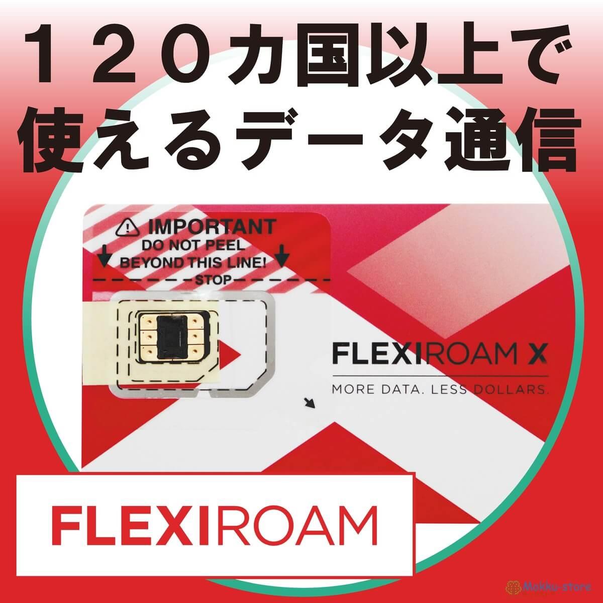 海外 プリペイドSIM カード 格安 旅行 ビジネス 1Gで420円〜 日本でもそのまま使える 世界120ヵ国対応 貼るSIM Flexiroam フレキシローム