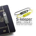 SIMカードケース ホルダー ナノSIM 携帯 ピン付き バンド付きで紛失を防止 パスポートケース nano iPhone Android