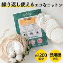 コットン パフ 100% ナチュラル素材 約1200回分 シルク配合 洗濯……