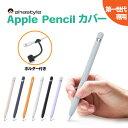 Apple Pencil カバー ケース 第一世代 アップルペンシル 第1世代 一体型 グリップ キャップ シリコン ケース かわいい おしゃれ 滑り止..