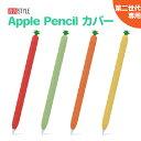 Apple Pencil カバー ケース 第二世代 アップルペンシル 第2世代 かわいい グリップ キャップ シリコン ケース おしゃれ 滑り止め 紛失..