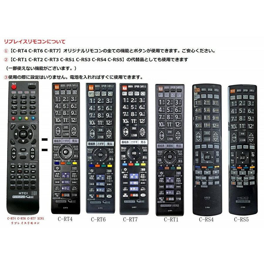 日立 Wooo テレビ リモコン C-RT4 C-RT6 C-RT7 C-RT1 C-RS4 C-RS5 C-RS1 C-RS3 C-RT2 C-RT3 HITACHI ウー! 代用リモコン PerFascin