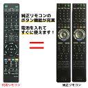 ソニー ブルーレイ リモコン RMT-B003J RMT-B004J 148044113 14870 ...