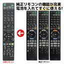 ソニー ブルーレイ リモコン RMT-B007J RMT-B009J RMT-B012J RMT-B ...