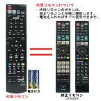 シャープ アクオス ブルーレイ リモコン 電池付き GA908PA BD-HDS63 BD-HDS65 BD-HDW63 BD-HDW65 BD-HW51 SHARP AQUOS 代用リモコン