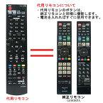 シャープ アクオス ブルーレイ リモコン GA908PA 0046380230 BD-HDS63 BD-HDS65 BD-HDW63 BD-HDW65 BD-HW51 SHARP AQUOS 代用リモコン