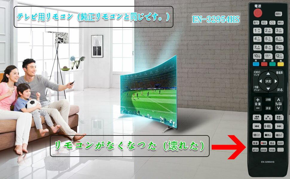 ハイセンス リモコン EN-32954HS Hisense