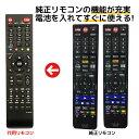 東芝 レグザ ブルーレイ リモコン SE-R0457 SE-R0435 TOSHIBA REGZA  ...