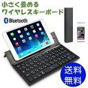キーボード Bluetooth ブルートゥース ワイヤレス 折りたたみ スマートフォン タブレット iPad iPhone 40時間連続使用