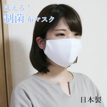 布マスク 制菌 日本製 洗える 白 大きめ 送料無料 在庫あり 1枚入 洗える 制菌加工 抗菌