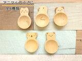 アニマルの小さじ(アヒル・ネコ・パンダ・クマ・コアラ)籐芸 木製 ビーチ 種類選択 1個単位販売