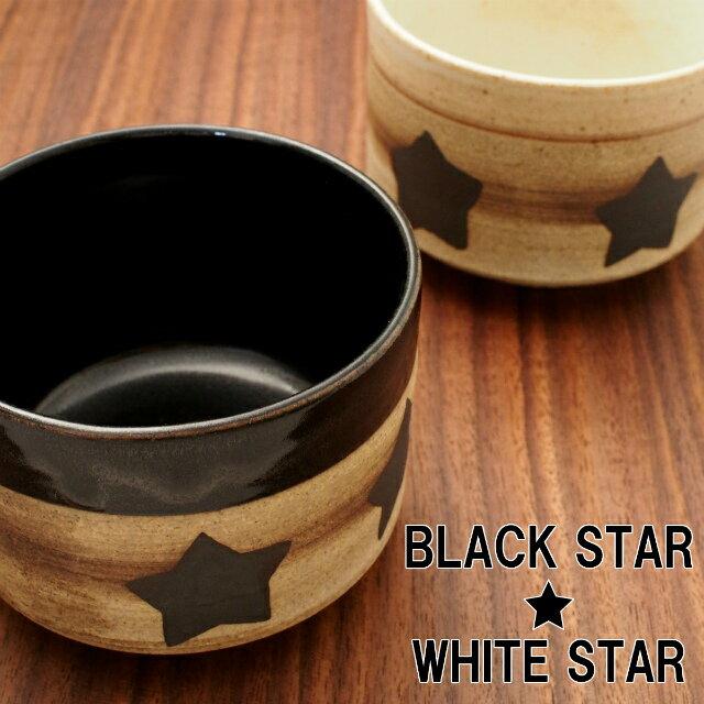 BLACK STAR ★ WHITE STAR 抹茶碗 ブルックリン / ブラックスター・ホワイトスターカッコイイ系 おしゃれ プランター 抹茶茶碗 渋い 星 男 茶道 美濃焼 日本製