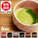 選べる抹茶碗(箱入) 美濃焼日本製 / 桜 ピンク粉引 青 白 黒 緑 黄 抹茶茶碗 茶道 茶道具 おしゃれ かわいい 可愛い カワイイ おすすめ オススメ 初心者向け 部活 サークル レクリエーション