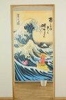 【ゆうパケット便 送料無料】【和風のれん】浮世絵・白波と童話・浦島太郎を組み合わせたのれん