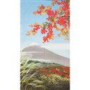 【メール便 送料無料】のれん 四季富士秋 150cm丈 和風【日本製】9244