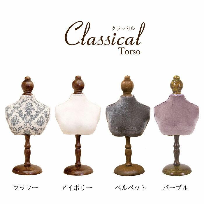 Classical クラシカル トルソー(S) アクセサリースタンド ネックレス吊り CDT56【あす楽対応】