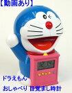 セイコードラえもんおしゃべり目覚まし時計JF374A【あす楽対応】