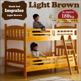 【耐震★耐荷重180kg】二段ベッド インパルス8 ライトブラウン 2段ベッド 二段ベット 2段ベット ロータイプ 子供部屋 子供用ベッド 耐震 コンパクト ベッド ベット