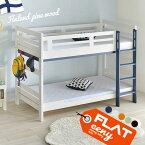 アウトレット【特許申請構造/耐荷重500kg】二段ベッド Eeny Flat(イーニー フラット) 12色対応 2段ベッド 二段ベット 2段ベット