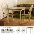 ダイニング3点セット macchiato(マキアート) 木製ダイニングテーブル 木製ダイニングチェア ナチュラル カントリー 木製 北欧 アンティーク おしゃれ フレンチ カフェ テーブル レトロ モダン 天然木 74cm幅