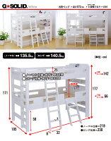 G★SOLIDエコ塗装宮付き2段ベッドH177cm梯子有ホワイト