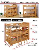 G★SOLID宮付き3段ベッドH204cm梯子有