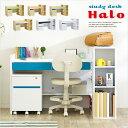【高さ調節/大容量収納】学習机 Halo2(ハロ2) 7色対...