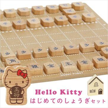 [割引クーポン配布中!]ハローキティはじめてのしょうぎセット キティちゃん Hello kitty サンリオ 将棋セット 将棋 木製 グッズ おもちゃ オモチャ