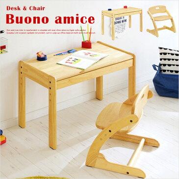 【エントリーでポイント7倍 9/21 9:59まで】3段階昇降可能 子供用机 & 子供用椅子 2点セット Buono amice Desk&Chair(ボーノ アミーチェ) ナチュラル